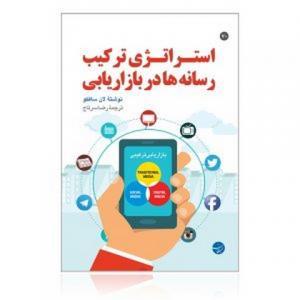 استراتژی ترکیب رسانه ها در بازاریابی نویسنده لان سافکو مترجم رضا سرتاج